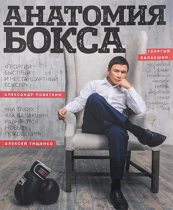 Анатомия бокса. Георгий Балакшин