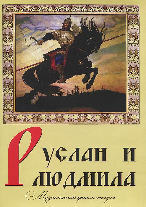 Руслан и Людмила людмила женщинам