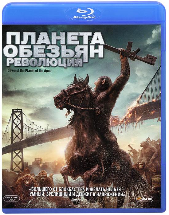 Планета обезьян: Революция (Blu-ray) великий диктатор blu ray