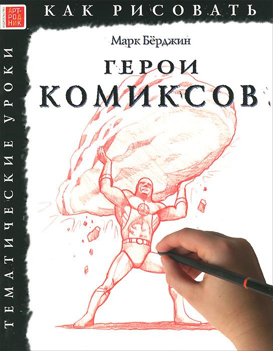 Марк Берджин Герои комиксов. Тематические уроки