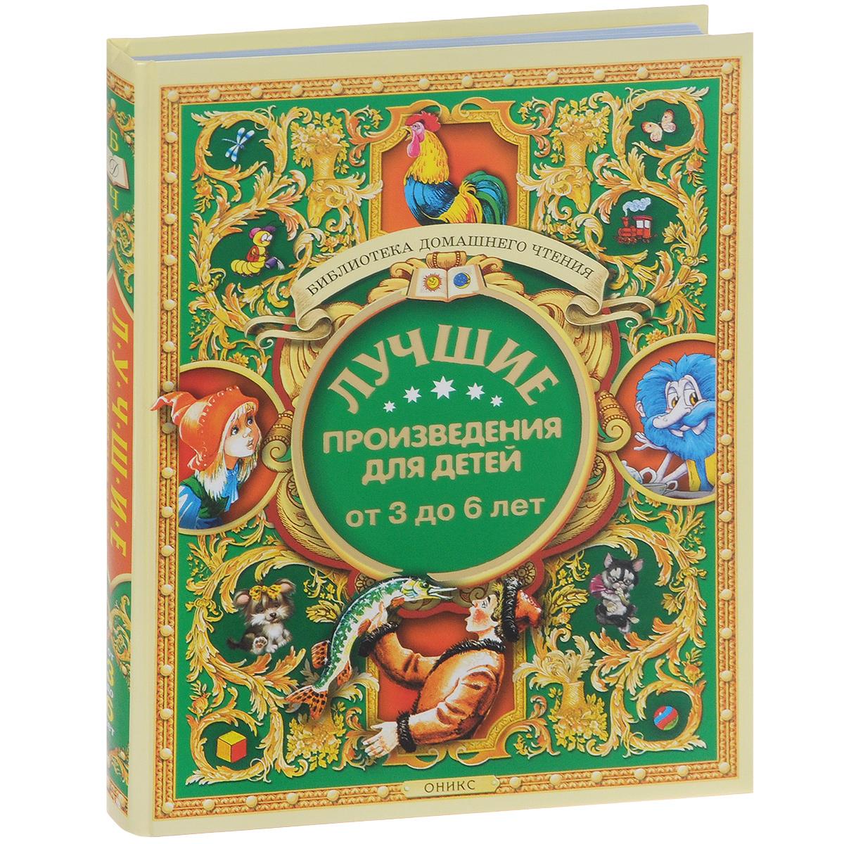 Лучшие произведения для детей. От 3 до 6 лет