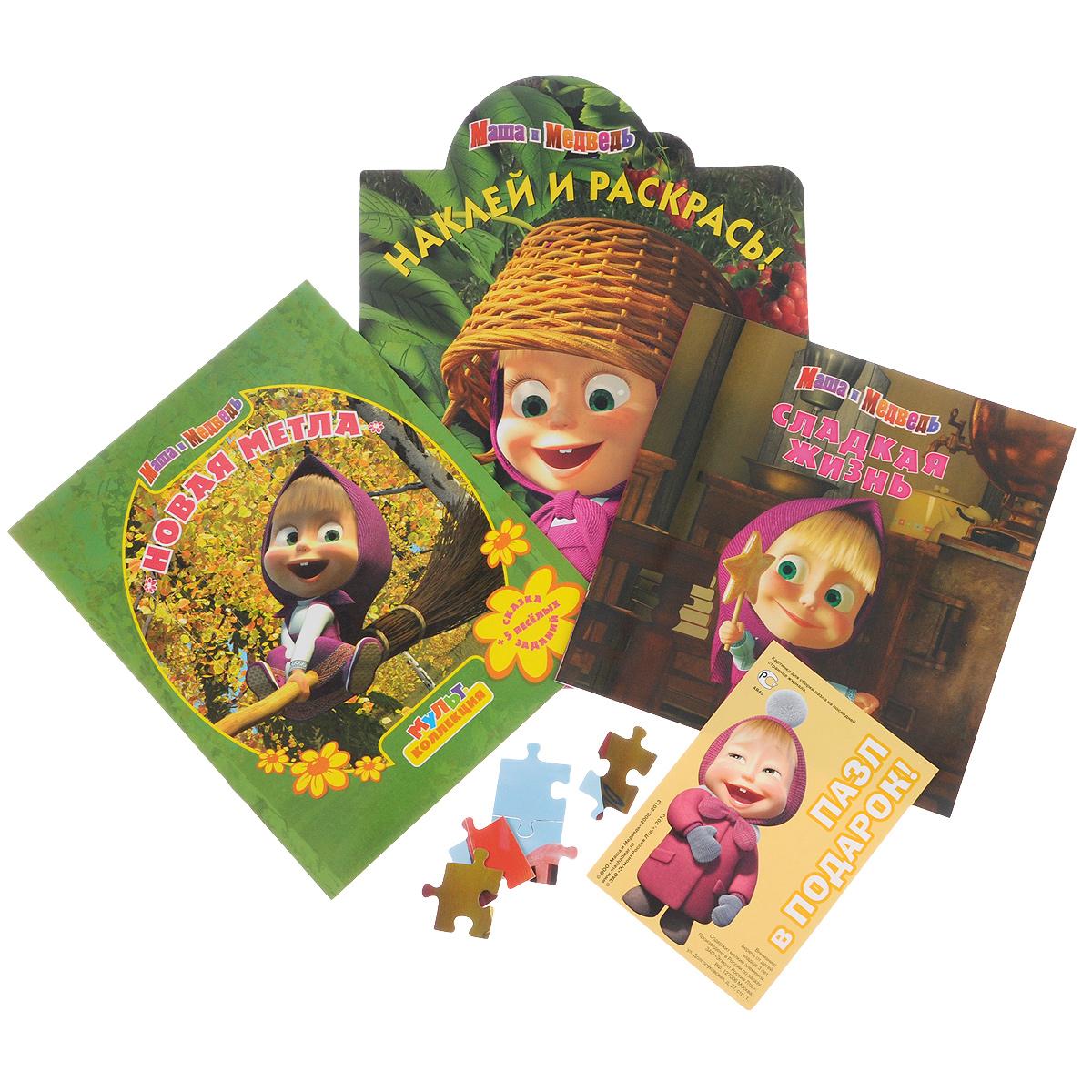 Нина Иманова Маша и Медведь. Наклей и раскрась! Новая мечта. Сладкая жизнь (комплект из 3 книг + пазл) серия книга в подарок комплект из 8 книг
