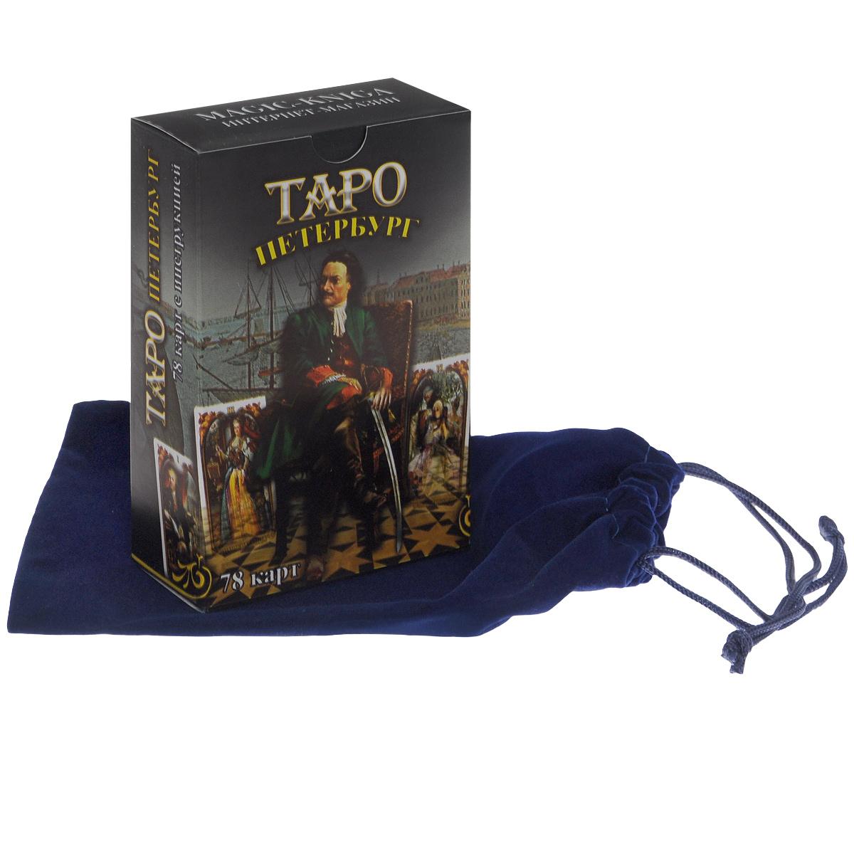 Таро Петербург (колода из 78 карт) таро райдер уэйт 78 карт 978 5 91250 497 6