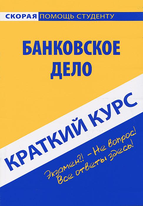 Краткий курс по банковскому делу. Учебное пособие