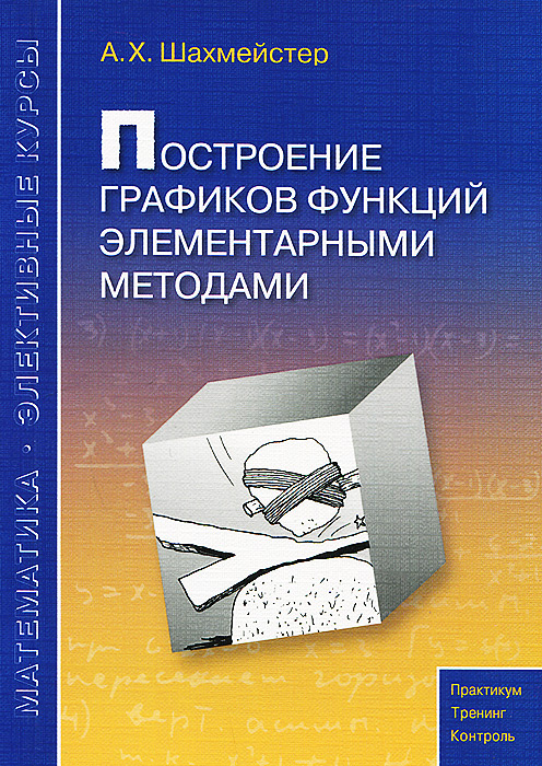 Построение графиков функций элементарными методами