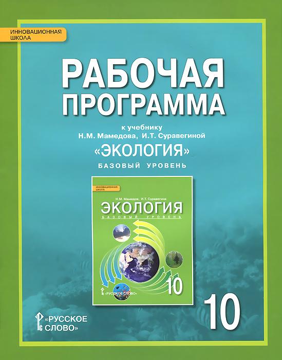 Экология. 10 класс. Базовый уровень. Рабочая программа. К учебнику Н. М. Мамедова, И. Т. Суравегиной