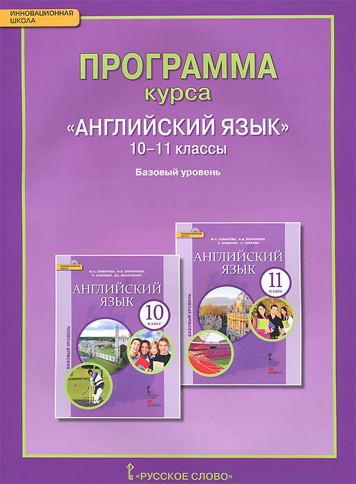 Английский язык. 10-11 классы. Базовый уровень. Программа курса