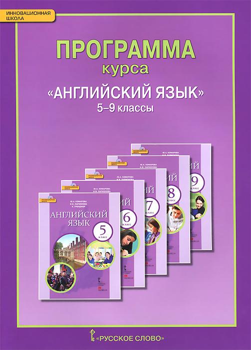 Английский язык. 5-9 классы. Программа курса