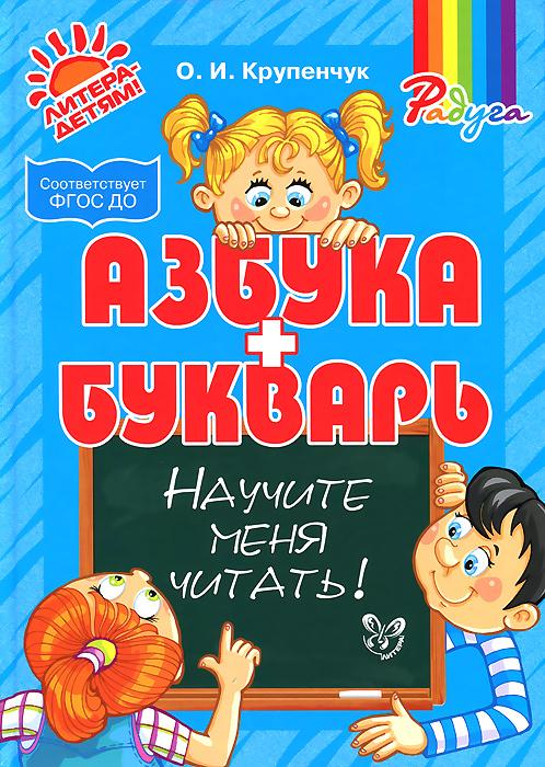 О. И. Крупенчук Азбука и букварь. Научите меня читать! ISBN: 978-5-407-00518-6