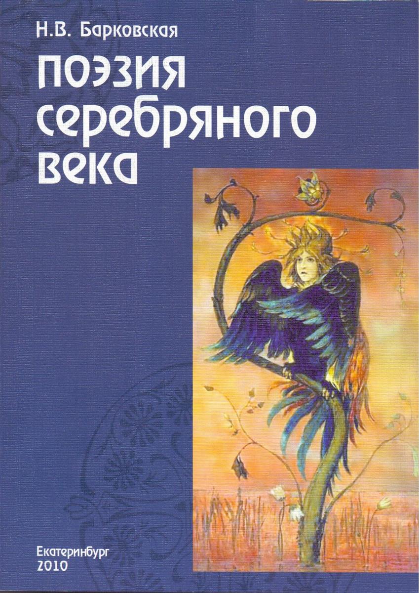 Поэзия Серебряного века. Учебное пособие
