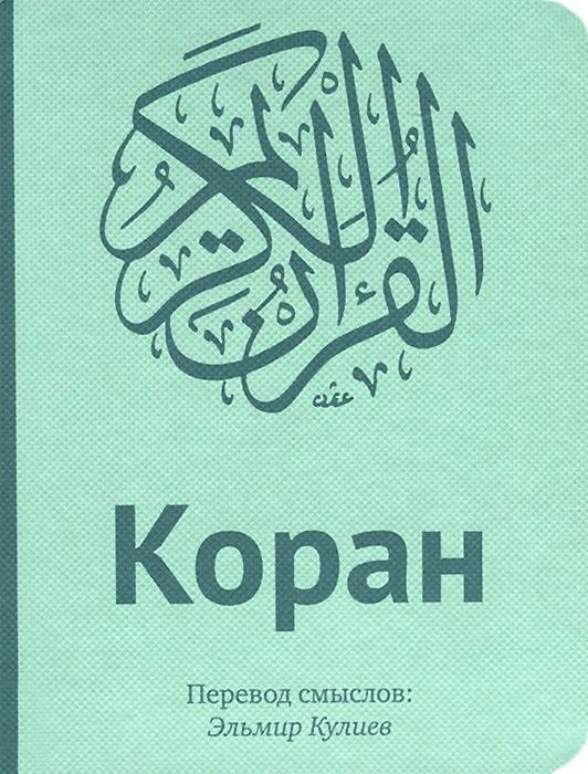 Эльмир Кулиев Коран. Перевод смыслов дмитрий валерьевич дубов откровения последнего пророка