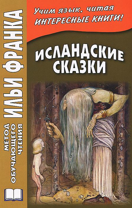 Исландские сказки ISBN: 978-5-7873-0797-9