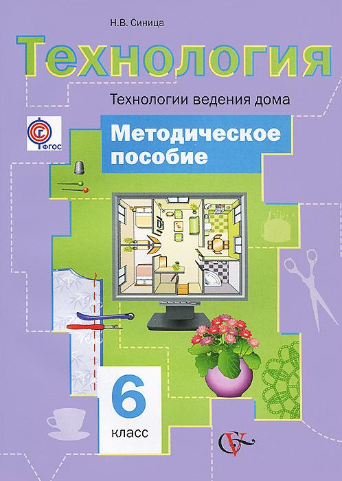 Технология. Технологии ведения дома. 6 класс. Методическое пособие