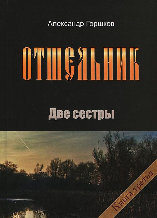 Александр Горшков Отшельник. Книга 3 с с форестер хорнблауэр последняя встреча