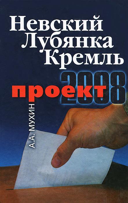 А. А. Мухин Невский - Лубянка - Кремль. Проект-2008