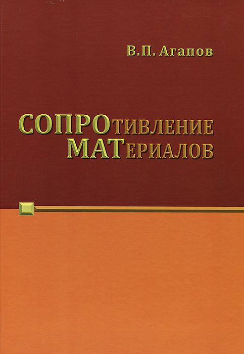 В. П. Агапов Сопротивление материалов. Учебник