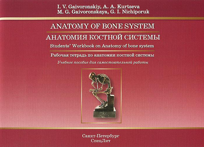 Anatomy of Bone System: Students' Workbook / Анатомия костной системы. Рабочая тетрадь