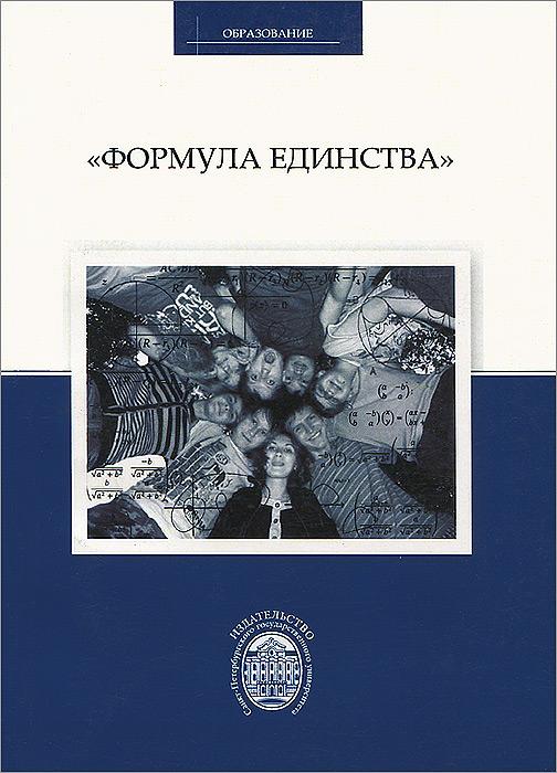 Формула единства. Сборник материалов символ олимпиады 2014 где можно в воронеже