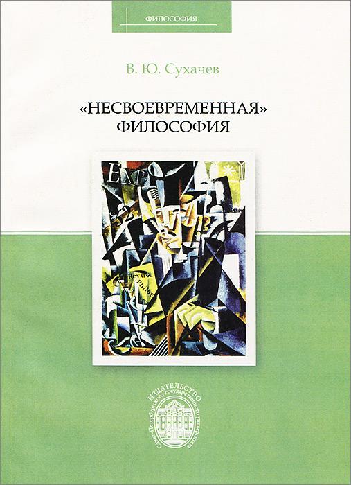 В. Ю. Сухачев Несвоевременная философия марианна кошкарян из истории философии античная философия
