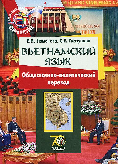 Вьетнамский язык. Общественно-политический перевод. Учебное пособие