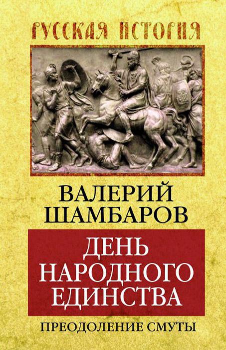 Валерий Шамбаров День народного единства. Преодоление смуты