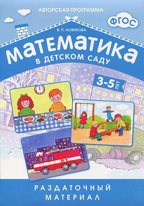 В. П. Новикова Математика в детском саду. Раздаточный материал для детей 3-5 лет ISBN: 978-5-4315-0549-2