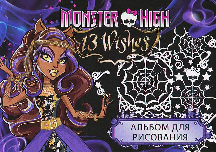 Альбом для рисования Centrum Monster High 40 листов84898