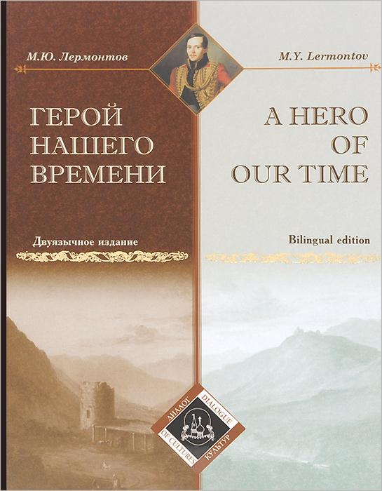 М. Ю. Лермонтов Герой нашего времени / A Hero of Our Time подобен богу ретроспектива жизни м ю лермонтова