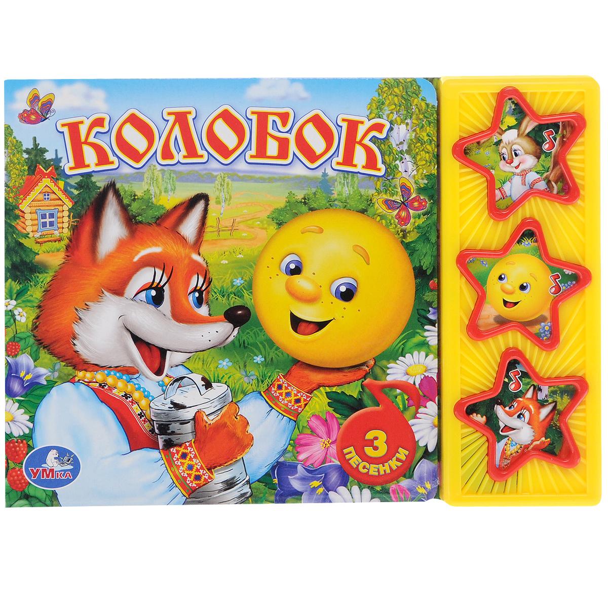Колобок. Книжка-игрушка смешарики космическая история мозаика малышка