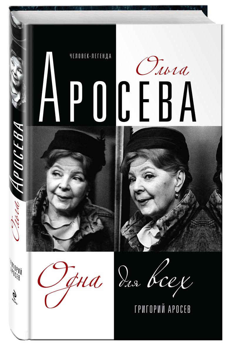 Ольга Аросева. Биография