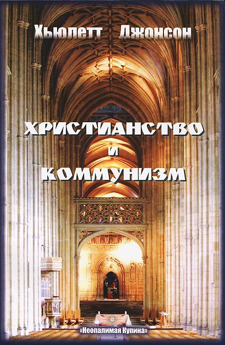 Хьюлетт Джонсон Христианство и коммунизм