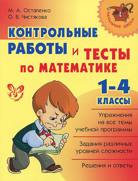 М. А. Остапенко, О. В. Чистякова Математика. 1-4 классы. Контрольные работы и тесты повторение и контроль знаний математика 9 11 классы книга 4 контрольные работы с решениями