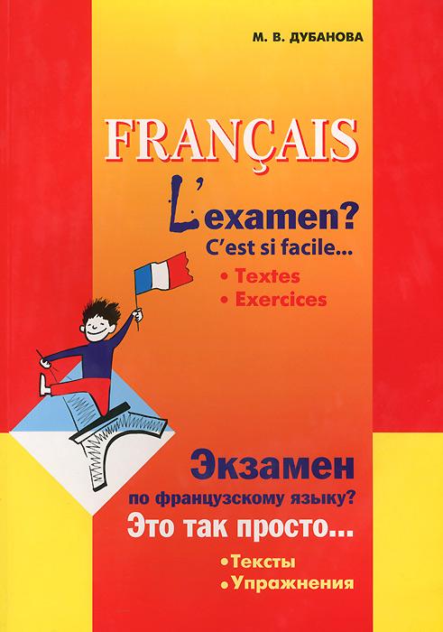 Гдз по французскому языку 7 класс кулигина шепилова