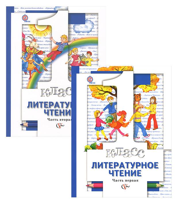 Н. Ф. Виноградова, И. С. Хомякова, И. В. Сафонова, В. И. Петрова Литературное чтение. 1 класс. Учебник (комплект из 2 книг) brainwave level 1 комплект из 2 книг