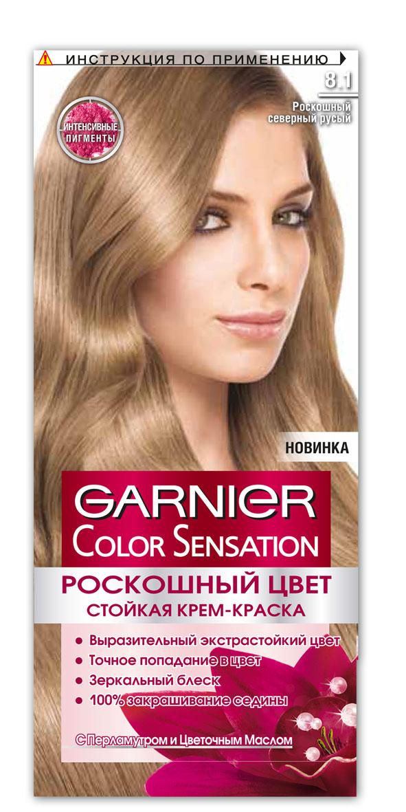 Garnier Стойкая крем-краска для волос Color Sensation, Роскошь цвета, оттенок 8.1, Роскошный северный русыйC5735911Стойкая крем - краска c перламутром и цветочным маслом. Выразительный экстрастойкий цвет. Точное попадание в цвет. Зеркальный блеск. 100% закрашивание седины.Узнай больше об окрашивании на http://coloracademy.ru/ В состав упаковки входит: флакон с молочком-проявителем (60 мл); тюбик с крем-краской (40 мл); крем-уход после окрашивания (10 мл); инструкция; пара перчаток.