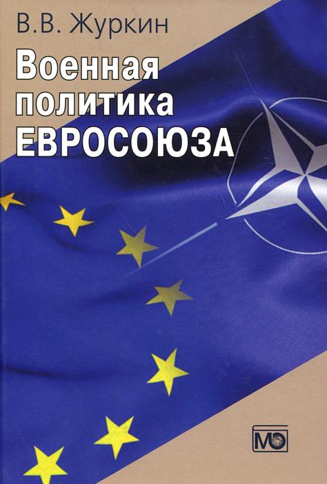 В. В. Журкин Военная политика Евросоюза регуляторные вопросы энергетической стратегии и политики евросоюза до 2020 года