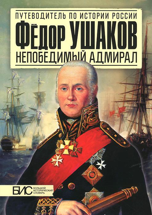И. В. Курукин Федор Ушаков - непобедимый адмирал валерий николаевич ганичев адмирал ушаков флотоводец и святой