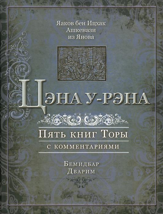 Zakazat.ru: Цэна у-рэна. Пять книг Торы с комментариями. Бемидбар, Дварим. Яаков бен Ицхак Ашкенази