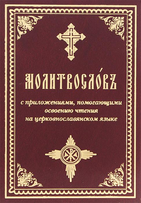 Молитвослов с приложениями, помогающими освоению чтения на церковнославянском языке каноникъ на церковнославянском языке старославянский шрифт