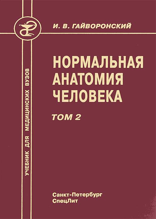 Нормальная анатомия человека. Учебник. В 2 томах. Том 2