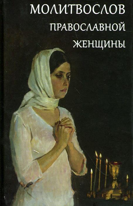 Молитвослов православной женщины abbi женщины