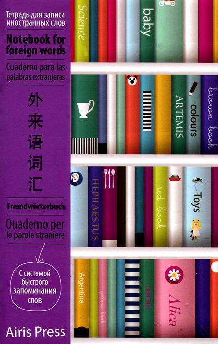 Тетрадь для записи иностранных слов