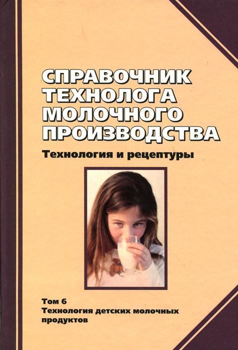 Справочник технолога молочного производства. Технология и рецептуры. Том 6. Детское молочное питание
