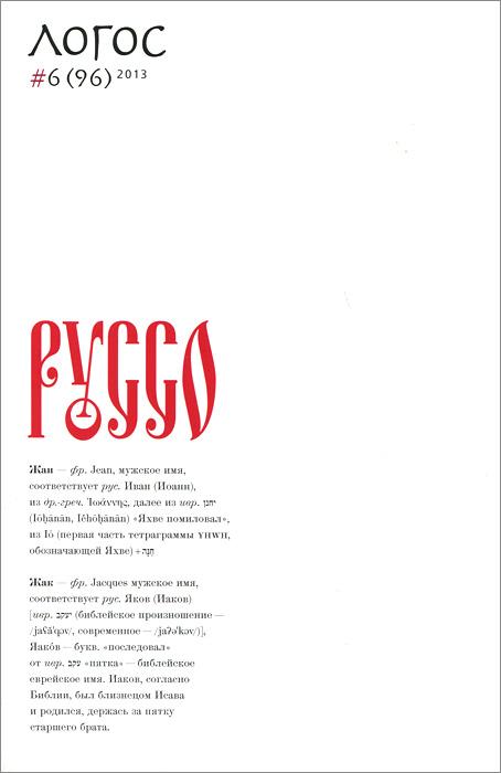 Валерий Анашвили Логос, №6(96), 2013 отсутствует журнал логос 2 2013 pdf epub