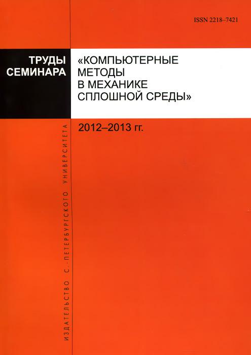 Труды семинара Компьютерные методы в механике сплошной среды. 2012-2013 гладкий а восстановление компьютерных данных