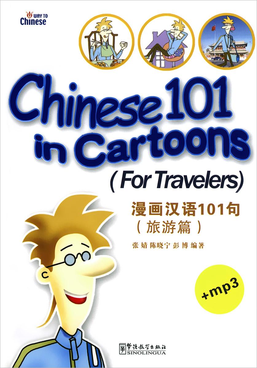 Chinese 101 in Cartons (for Travelers) (+ CD-ROM) ameling marriner handel messiah