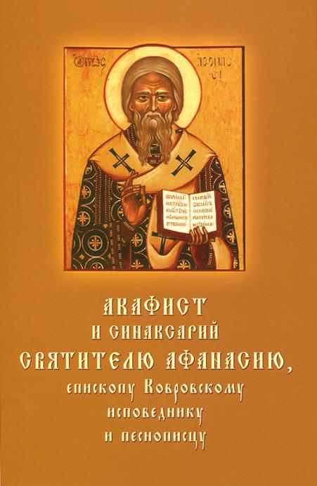Акафист и синаксарий святителю Афанасию, епископу Ковровскому, исповеднику и песнопивцу акафист святителю христову николаю