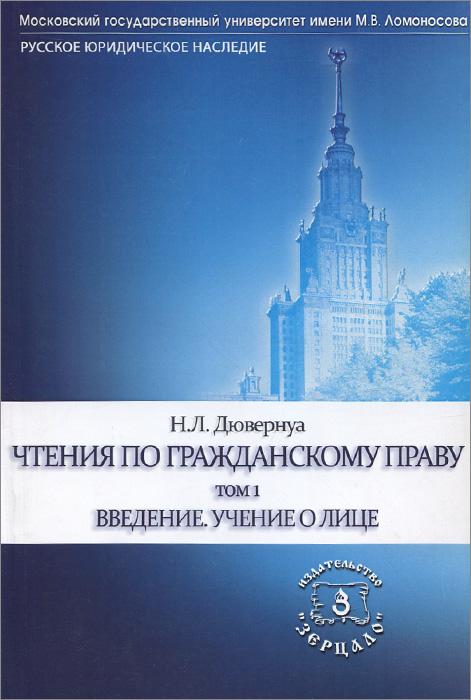 Чтения по гражданскому праву. Том 1. Введение. Учение о лице