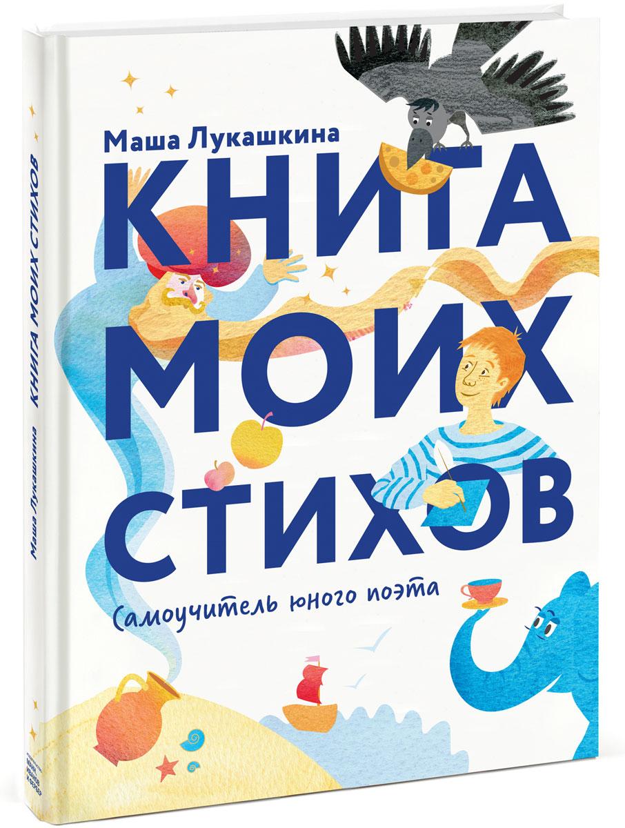 Маша Лукашкина Книга моих стихов