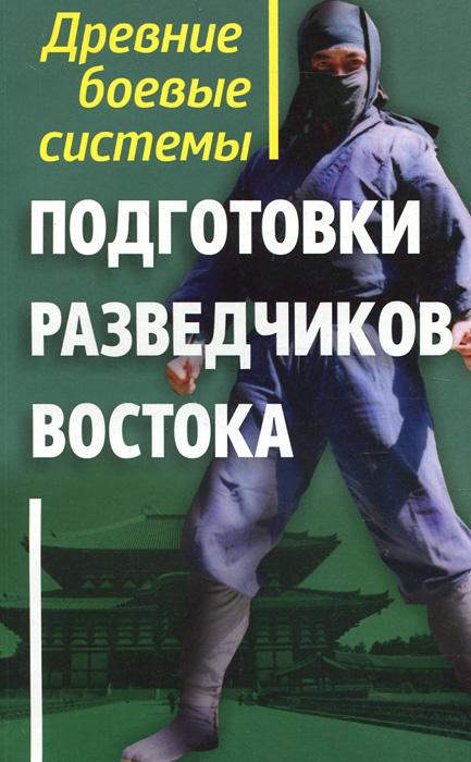 Г. Э. Адамович Древние боевые системы подготовки разведчиков Востока